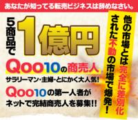 Qoo10商売人プロジェクト.PNG