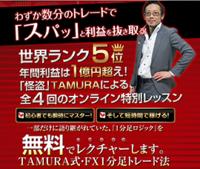 TAMURA式・FX1分足トレード法 無料オンライン特別レッスン.png
