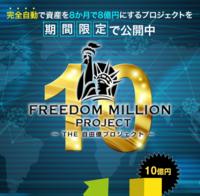 THE 自由億プロジェクト.PNG