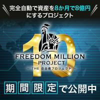 THE 自由億プロジェクトLP1_400_400.png