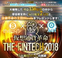THE FINTECH 2018.PNG