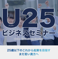 U25 ビジネスセミナー.PNG