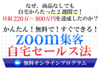 Zoom集客自宅セールス法.PNG