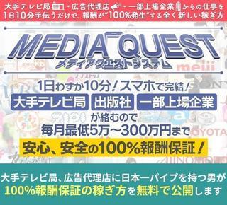 100%報酬を保証するシステム「メディアクエストシステム」.jpg