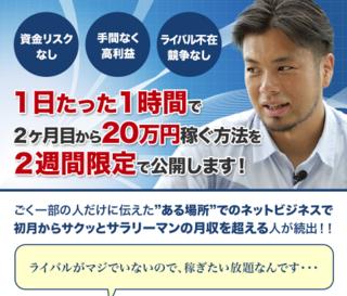 1日たった1時間で2ヶ月目から20万円稼ぐ方法.PNG