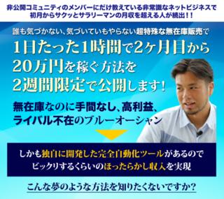 1日たった1時間で2ヶ月目から20万円を稼ぐ方法.PNG