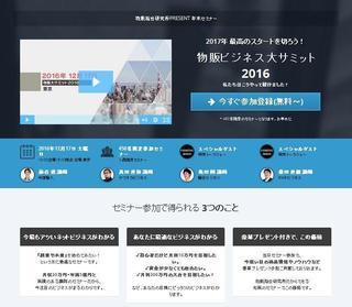 2016年物販ビジネス大サミット.jpg