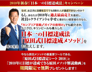 2018年新春!日本一の目標達成法.PNG
