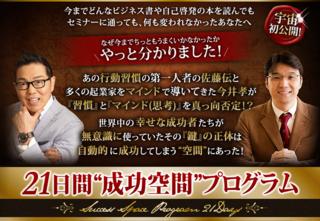 """21日間""""成功空間""""プログラム【2期】.png"""
