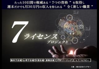 7ライセンス・プロジェクト.PNG