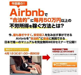 Airbnbで合法的に月収50万円以上稼ぐ マル秘マニュアル【無料】WEBセミナー.jpg