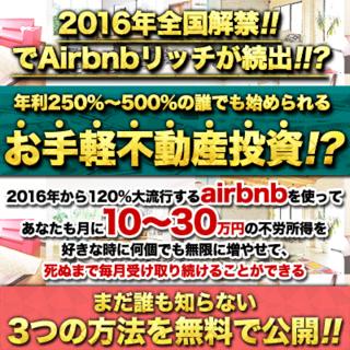 Airbnbを使った年利250%−最大500%のお手軽不動産投資!.jpg