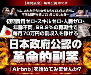 Airbnb伝承プロジェクト〜革命的副業で即金の副収入を得る方法〜.jpg