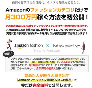 Amazonファッション通販ビジネス02.jpg