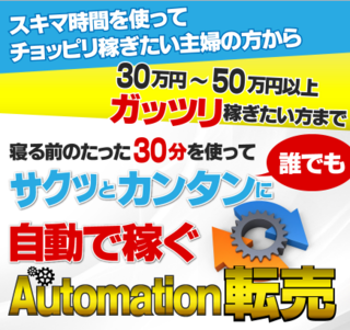 Automation転売.PNG