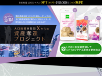 BTCシグナルLINE配信システムOPT(オプト)完全無料プレゼント!!.PNG