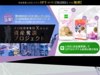 BTCシグナルLINE配信システムOPT(オプト)完全無料プレゼント!!.PNG