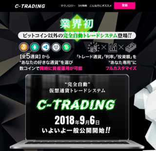 C-Trading.PNG
