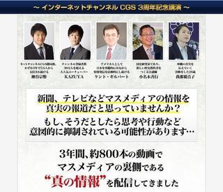 CGS3周年記念講演会.jpg
