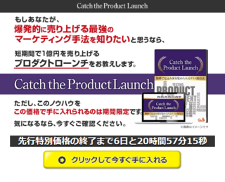 Catch the Product Launch.PNG