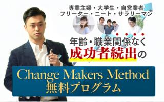 Change Maker Method.PNG