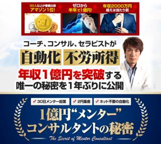 """""""一億円""""メンターコンサルタントの秘密.PNG"""