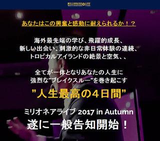 """""""人生最高の4日間""""ミリオネアライブ 2017 in Autumn.png"""