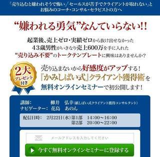 """""""紙しばい式""""クライアント獲得術.jpg"""