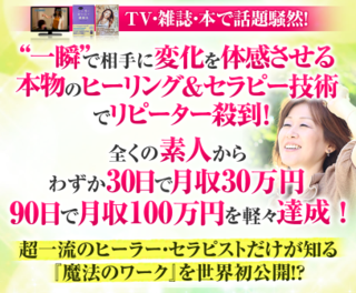 """""""誰でも""""シンデレラプログラム2期.PNG"""