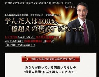 """超一流""の営業マン養成講座02.jpg"