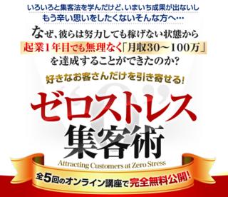 """""""ゼロ""""ストレス集客術.PNG"""