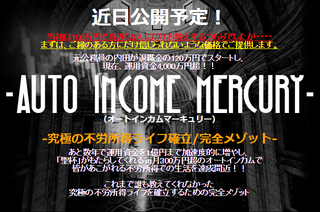 「Auto Income Mercury」究極の不労所得ライフ確立キャンペーン!.png
