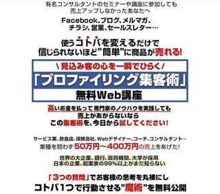 「プロファイリング集客術」無料Web講座.jpg