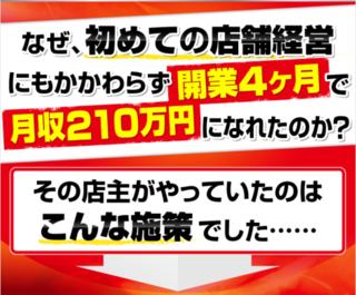 「マスダップ」ますだ式売上倍増トレーニング法.PNG