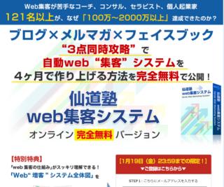 「仙道塾オンライン版」無料キャンペーン.PNG