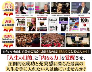「成功の9ステップ」無料ビデオプログラム.PNG