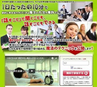 「日本初の新しい英会話メソッド」小池塾.jpg