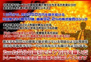 「金泉」ビジネス.jpg