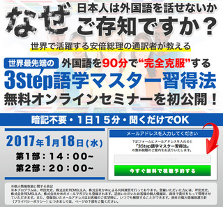 『3STEP語学マスター術』無料ウェブセミナー.jpg