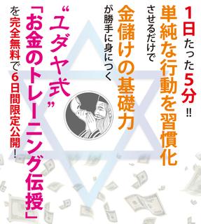 """『""""ユダヤ式""""お金のトレーニング伝授』7日間無料講座.jpg"""