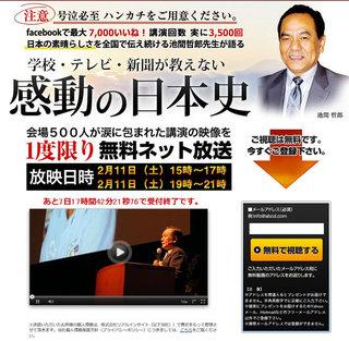 『【池間哲郎】感動の日本史』無料試聴キャンペーン02.jpg