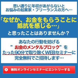 『お金のメンタルブロック解消』WEBセミナー.jpg