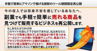 『せどりRank通常版』無料公開キャンペーン.jpg