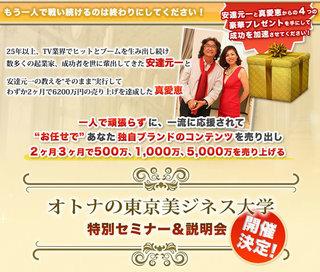 『オトナの東京美ジネス大学』特別セミナー&説明会.jpg