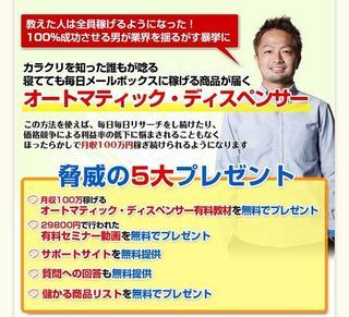 『オートマティックディスペンサー』無料プレゼントキャンペーン.jpg