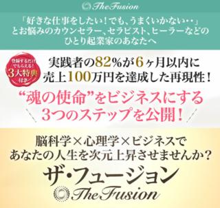 『ザ・フュージョン』無料ビデオプログラム.PNG