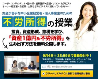 『不労所得の授業』無料プログラム.PNG