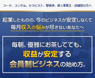 『今すぐにでも会員制を初めて月50万円の安定収入を手に入れる方法』.PNG