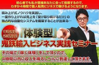 『体験型』鬼鉄 輸入ビジネスセミナー.jpg