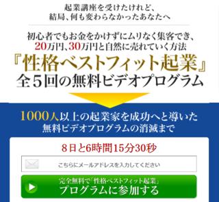 『性格ベストフィット起業』無料動画プログラム.PNG